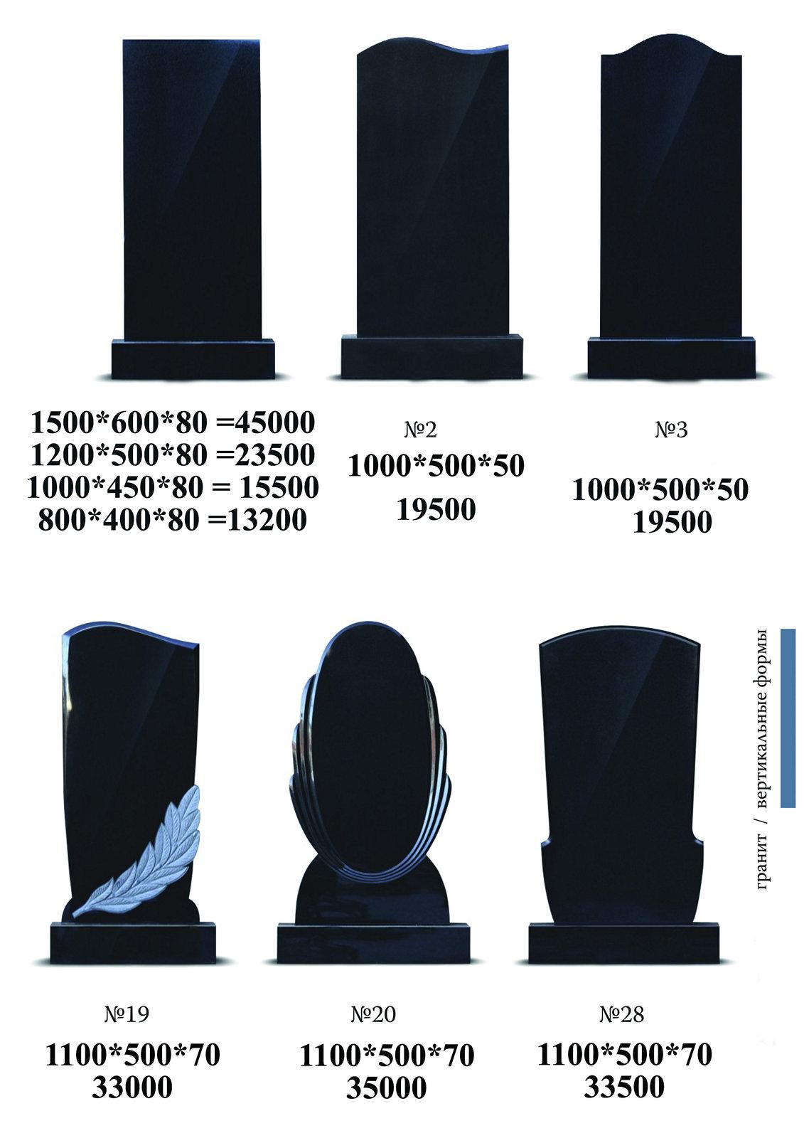 Цены на памятники в кургане продажа памятники из гранита тюмень